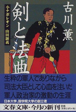 剣と法典―小ナポレオン山田顕義 (文春文庫 ふ 3-14)の詳細を見る