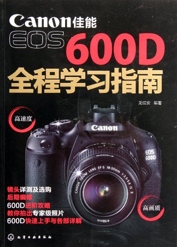Guidebook for Canon EOS 600D (Chinese Edition)