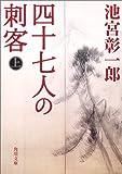 四十七人の刺客〈上〉 (角川文庫)