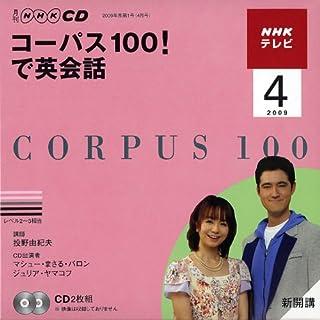 CDTVコーパス1 (NHK CD)