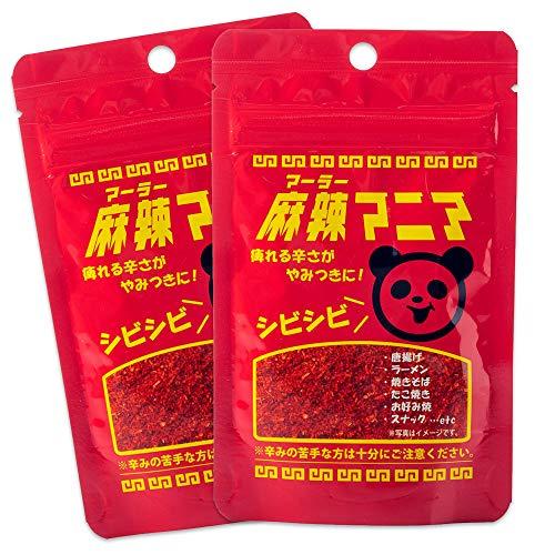麻辣マニア30g×2袋 中華スパイス 唐辛子 とうがらし粉 花椒 麻椒 チリパウダー