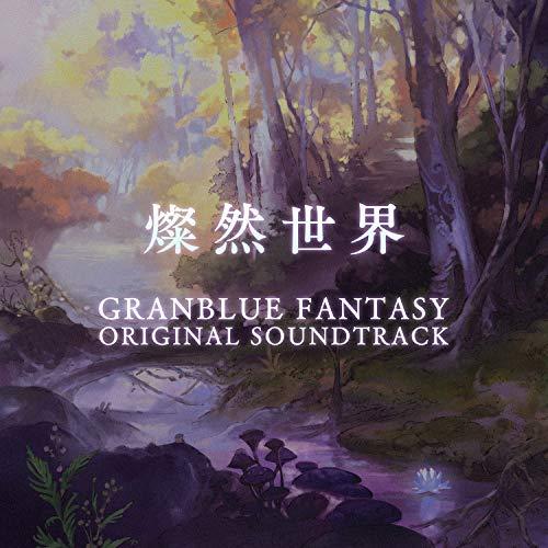 GRANBLUE FANTASY ORIGINAL SOUNDTRACK 燦然世界