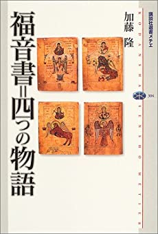 福音書=四つの物語 講談社選書メチエ 304巻』 感想・レビュー - 読書 ...