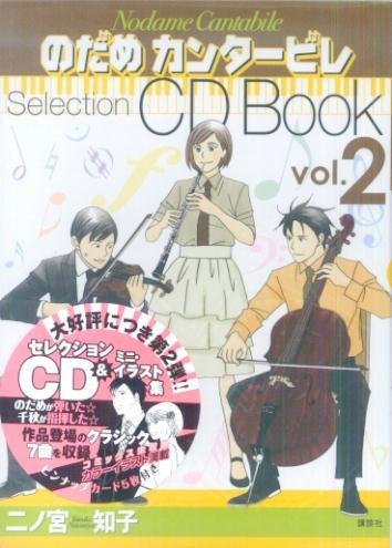 のだめカンタービレSelection CD Book vol.2の詳細を見る