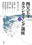 四天王寺カウンセリング講座 〈6〉