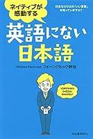 ネイティブが感動する英語にない日本語: 日本ならではの「いい言葉」を知っていますか?