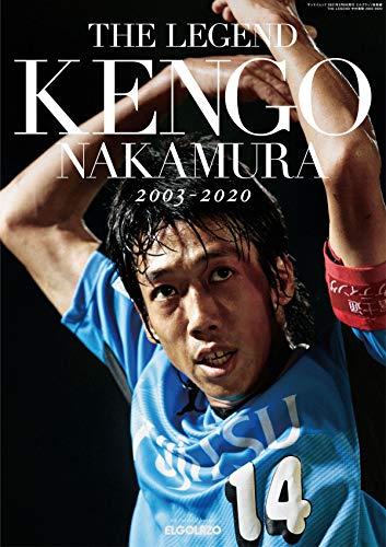 THE LEGEND 中村憲剛 2003-2020 (SAN-EI MOOK)