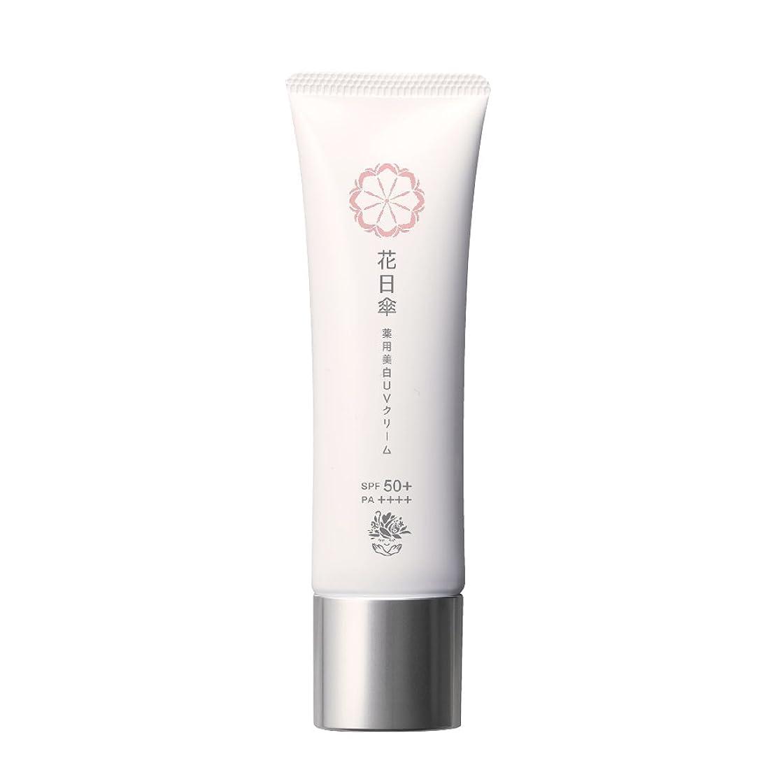世代手段ビルダー花日傘 薬用美白UVクリーム SPF50+PA++++ 30g