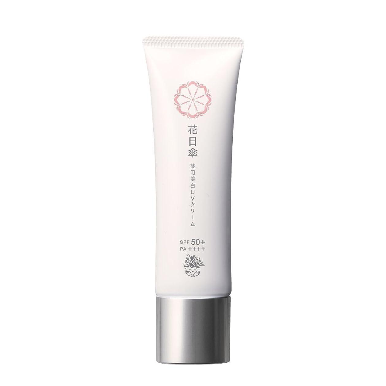 遠足仲人肌寒い花日傘 薬用美白UVクリーム SPF50+PA++++ 30g