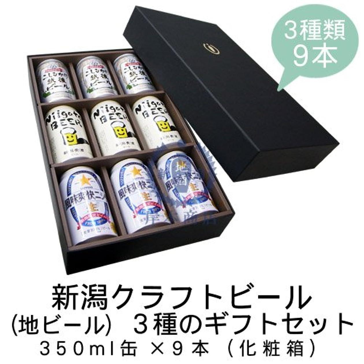 生理アレイ強盗新潟クラフトビール(地ビール) 3種のギフトセット 350ml缶×9本(化粧箱)