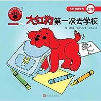 大红狗第一次去学校(2017年新版)