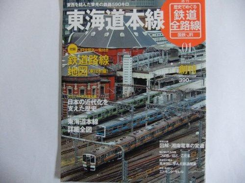 週刊 歴史でめぐる鉄道全路線 国鉄・JR NO.1  東海道本線 - 作成者