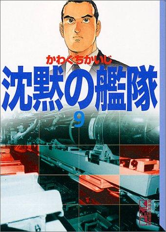 沈黙の艦隊(9) (講談社漫画文庫)