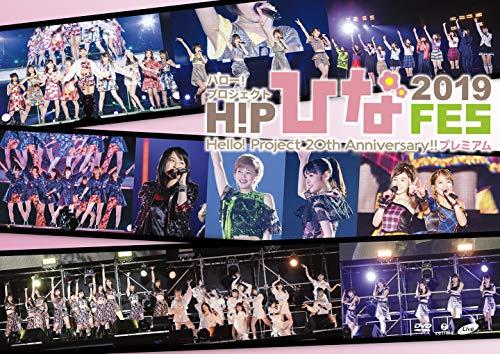 Hello! Project 20th Anniversary!! Hello! Project ひなフェス 2019 【Hello! Project 20th Anniversary!! プレミアム】(DVD) (特典なし)