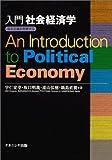 入門社会経済学―資本主義を理解する