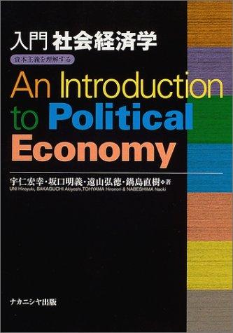 入門社会経済学―資本主義を理解するの詳細を見る