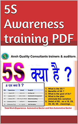 5S Awareness training PDF (English Edition)