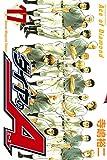 ダイヤのA(17) (週刊少年マガジンコミックス)