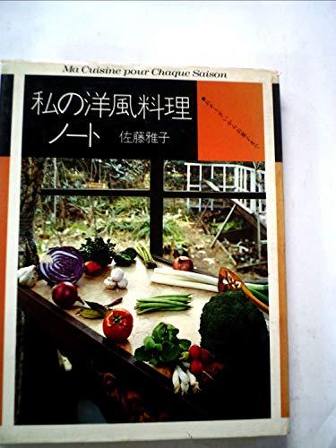 私の洋風料理ノート―おそうざいからお菓子まで (1985年) (ライティ・ブックス)の詳細を見る