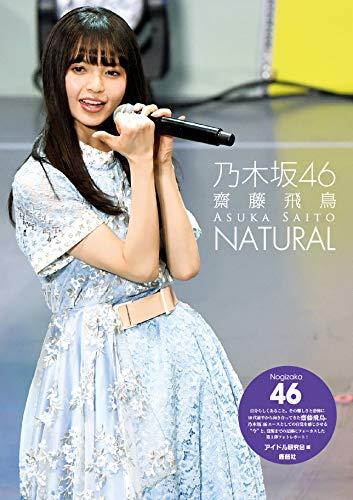 乃木坂46 齋藤飛鳥 NATURAL