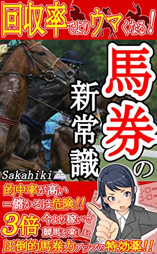 Recovery will improve New common sense of betting tickets: 3 times more earned now and enjoy horse racing A silver bullet that overwhelms your betting ticket (Japanese Edition)