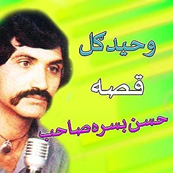 Qessa Hasaan Basra Sab