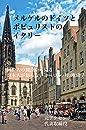 メルケルのドイツとポピュリストのイタリア: 国際人の視点から見る日本人が知らないヨーロッパの地政学 民主主義