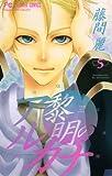 黎明のアルカナ(5) (フラワーコミックス)