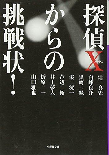 探偵Xからの挑戦状! (小学館文庫)