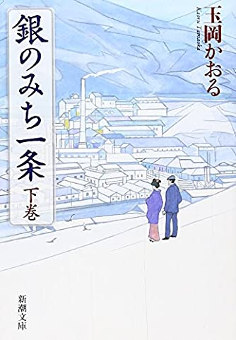 銀のみち一条 下 (新潮文庫)