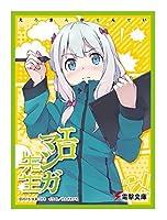 きゃらスリーブコレクション マットシリーズ 「エロマンガ先生」 和泉 紗霧 (No.MT139)