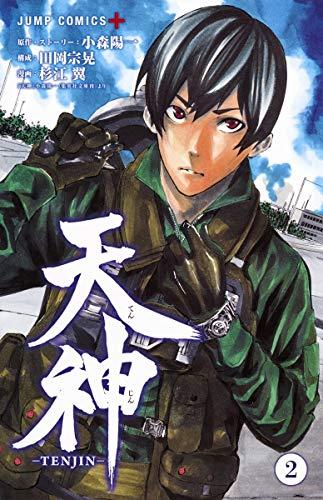 天神―TENJIN― 2 (ジャンプコミックス)