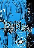 Replica -レプリカ- 3 (マッグガーデンコミック avarusシリーズ)