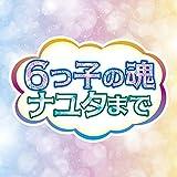6つ子の魂ナユタまで / A応P