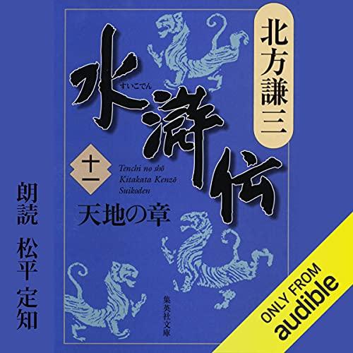 『水滸伝 十一 天地の章』のカバーアート