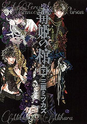 毒姫の棺 (下) (Nemuki+コミックス)
