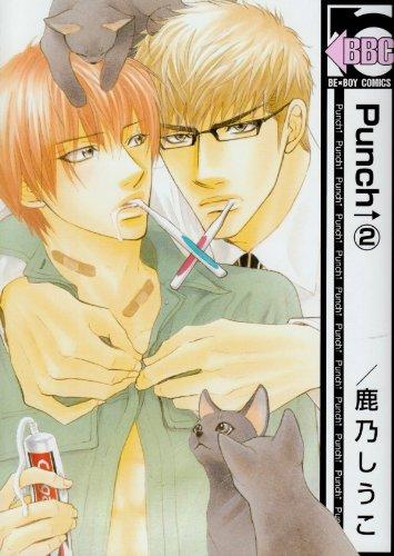Punch 2 (ビーボーイコミックス)