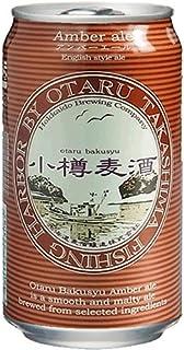 北海道麦酒 小樽 麦酒アンバーエール 缶 350ml