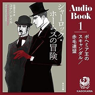 『シャーロック・ホームズの冒険1』のカバーアート
