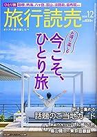 旅行読売 2020年 12 月号 [雑誌]