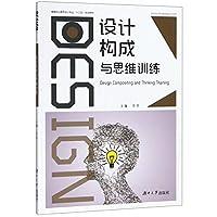 """设计构成与思维训练/高等职业教育设计专业""""十三五""""规划教材"""