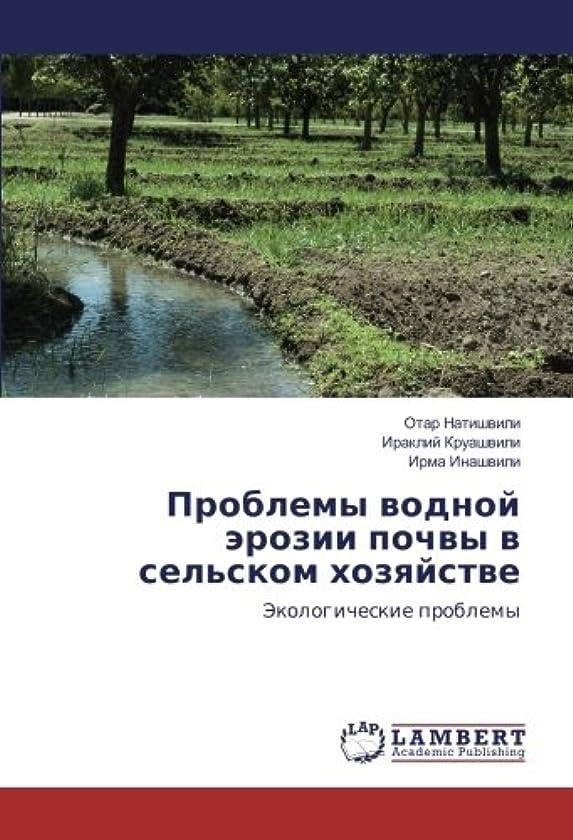 設置トチの実の木統計的Problemy vodnoj jerozii pochvy v sel'skom hozyajstve: Jekologicheskie problemy