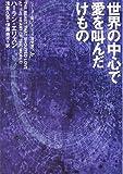 世界の中心で愛を叫んだけもの (ハヤカワ文庫 SF エ 4-1) - ハーラン・エリスン, 浅倉 久志, 伊藤 典夫