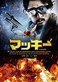 マッキ― [DVD] image