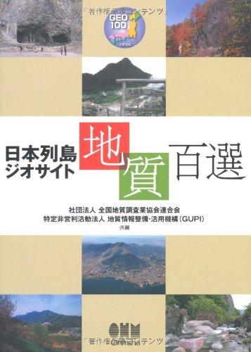 日本列島ジオサイト地質百選