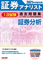 511E89Ih9GL. SL200  - 証券アナリスト試験