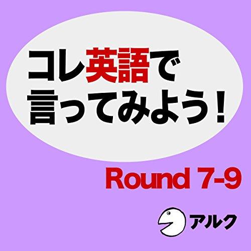 『コレ英語で言ってみよう! [ROUND 7-9]』のカバーアート