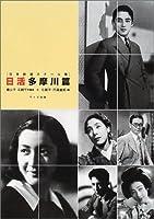 日本映画スチール集 日活多摩川編―橘公子・石割平所蔵版