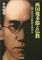 西田幾多郎と仏教―禅と真宗の根底を究める