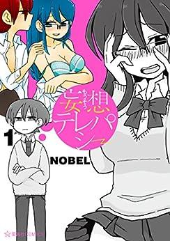 妄想テレパシー(1) (星海社コミックス)
